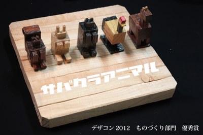 デザコン2012ものづくり部門受賞作品