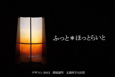 デザコン2012環境部門受賞作品