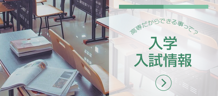 入学・入試情報